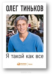 Я такой как все. Олег Тиньков; 9785961449853, 9785961459104