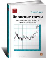 Японские свечи. Метод анализа акций и фьючерсов, проверенный временем. Грегори Л. Моррис,  9785961451122