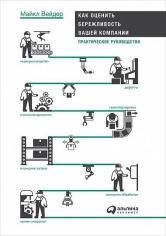 Как оценить бережливость вашей компании: Практическое руководство – электронная книга. Майкл Вейдер, 9785961458343