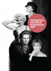 Женщины, которые изменили мир. Наталья Оленцова, 9785000574515