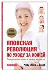 Японская революция по уходу за кожей. Совершенная кожа в любом возрасте. Чизу Саеки, 9785699863990