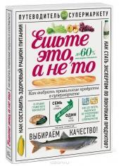 Ешьте это,а не то.Как выбрать правильные продукты в супермаркете. Олеся Гиевская, 9785916578577