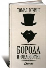Борода и философия. Томас Гоуинг, 9785961453485