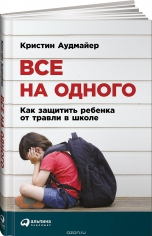 Все на одного: Как защитить ребенка от травли в школе. Кристин Аудмайер, 9785961456998