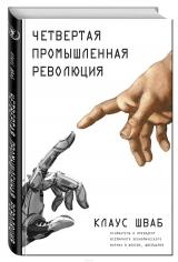 Четвертая промышленная революция. Клаус Шваб, 9785699905560
