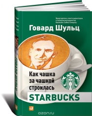 Как чашка за чашкой строилась Starbucks. Говард Шульц, Дори Джонс Йенг, 9785961462913