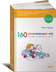 160 развивающих игр для детей от рождения до трех лет. Пенни Уорнер, 9785916716252