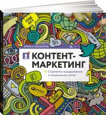 Контент-маркетинг: Стратегии продвижения в социальных сетях. Артем Сенаторов, 9785961461886