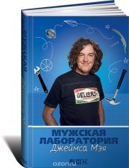 Мужская лаборатория Джеймса Мэя: Книга о полезных вещах. Джеймс Мэй, Уилл Маклин, 9785916712384