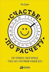 Счастье по расчету: Как управлять своей жизнью, чтобы быть счастливым каждый день. Пол Долан , 9785961452396
