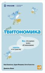 Твитономика: Все, что нужно знать об экономике, коротко и по существу. Ник Комптон , 9785961445039