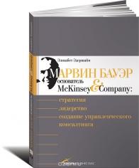 Марвин Бауэр, основатель McKinsey & Company: Стратегия, лидерство, создание управленческого консалтинга. Элизабет Хаас Эдерсхейм, 9785961460865