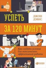 Успеть за 120 минут: Как создать условия для максимально эффективной работы. Джош Дэвис, 9785961455649