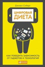 Цифровая диета: Как победить зависимость от гаджетов и технологий. Дэниел Сибер, 9785961450583