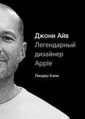 Джони Айв. Легендарный дизайнер Apple. Линдер Кани, 9785000572245