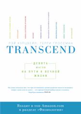 Transcend. Девять шагов на пути к вечной жизни. Рэймонд Курцвейл и Терри Гроссман, 9785001007555, 9785001170747