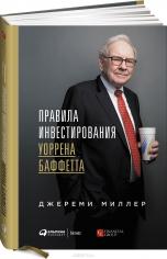 Правила инвестирования Уоррена Баффетта. Джереми Миллер, 9785961462128