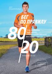 Бег по правилу 80/20. Тренируйтесь медленнее, чтобы соревноваться быстрее. Мэт Фицджеральд, 9785001006589