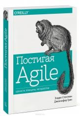 Постигая Agile. Ценности, принципы, методологии. Эндрю Стеллман, Дженнифер Грин, 9785001006145, 9785001170358