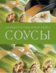 Большая кулинарная книга .СОУСЫ. Коллектив авторов. 9785936791369
