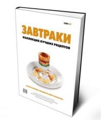 Завтраки. Коллекция лучших рецептов. Коллектив авторов, 9785981760945