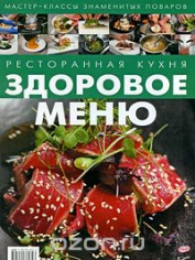 Ресторанная кухня. Здоровое меню. Коллектив авторов. 9785981760723