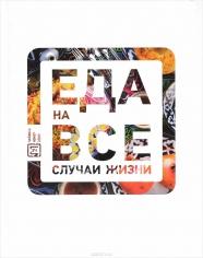 Еда на все случаи жизни. Сергей Сущенко, А. Стахеев, Р. Портнов, 9785981761249
