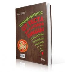 Пицца-бизнес. От теста до готовой пиццы. Технологии, продукты, решения. Давыдов Владимир, Давыдов Евгений, 9785990811966