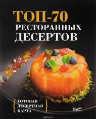 ТОП-70 ресторанных десертов. Коллектив авторов, 9785981761171