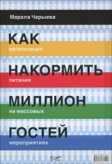 Как накормить миллион гостей. Марала Чарыева, 9785981761157