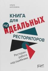 Ресторан: работа над ошибками. Книга неидеального ресторатора. Ольга Курочкина, 9785981761225