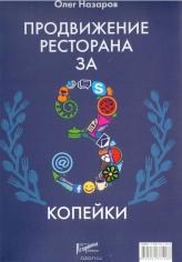 Продвижение ресторана за 3 копейки. Олег Назаров,  9785981761188