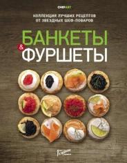 Банкеты и фуршеты. Коллектив авторов. 9785981761232