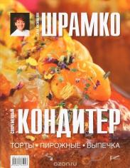 Современный кондитер. Елена Шрамко. 9785981761003