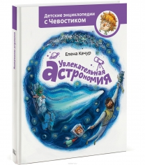 Увлекательная астрономия. Елена Качур, 9785001004325, 9785001171119