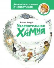 Увлекательная химия. Елена Качур, 9785001007425, 9785001171485