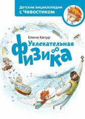 Увлекательная физика. Елена Качур, 9785001005964, 9785001174479