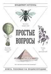 Простые вопросы. Антонец Владимир Александрович, 9785001006121