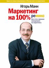 Маркетинг на 100%. Игорь Манн, 9785001006923, 9785001170525