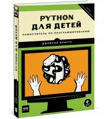 Python для детей. Бриггс Джейсон, 9785001006169, 97850011172314