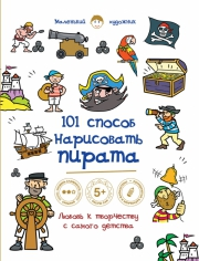 101 способ нарисовать пирата, 9785699797905