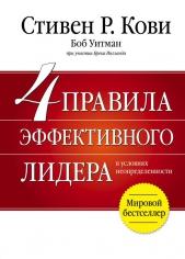 4 правила эффективного лидера. Стивен Р. Кови, 9785699940523