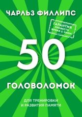 50 головоломок для тренировки и развития памяти. Коллектив авторов, 9785699893898