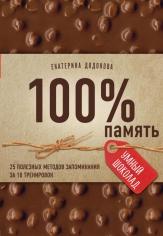100% память. 25 полезных методов запоминания за 10 тренировок. Екатерина Додонова, 9785699907588
