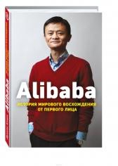 Alibaba. История мирового восхождения. Дункан Кларк, 9785699938063