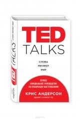 TED TALKS. Слова меняют мир. Первое официальное руководство по публичным выступлениям. Крис Андерсон, 9785699909612