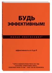 Будь эффективным! Эффективность от А до Я. Ицхак Пинтосевич, 9785699694204