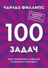 Быстрое и нестандартное мышление: 100 задач для тренировки навыков успешного человека (новое оформление). Чарльз Филлипс, 9785699937981