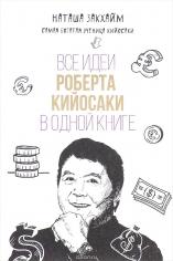 Все идеи Роберта Кийосаки в одной книге. Наташа Закхайм, 9785699845286