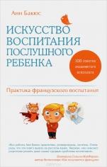 Искусство воспитания послушного ребенка. Анн Бакюс, 9785699789399